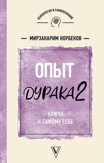 Опыт дурака 2. Ключи к самому себе Артикул: 74222 АСТ Норбеков М.С.
