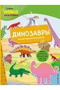 Динозавры (с наклейками) Артикул: 91723 Эксмо Пеллегрино Ф.