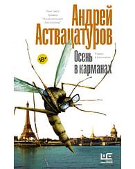 Осень в карманах. Артикул: 67365 АСТ Аствацатуров А.А.