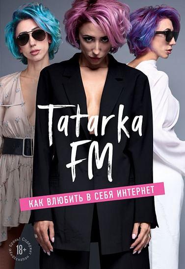 Tatarka FM. Как влюбить в себя Интернет Артикул: 76184 Эксмо Абрамова Лилия