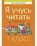 Обучение грамоте. 1 кл. Я учусь читать. Развитие и закрепление навыка чтения. Артикул: 68079 Аверсэв Михед