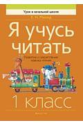 Обучение грамоте. 1 кл. Я учусь читать. Развитие и закрепление навыка чтения Артикул: 68079 Аверсэв Михед
