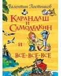 Постников В. Карандаш и Самоделкин. Артикул: 10647 Росмэн-Пресс Постников В.Ф.