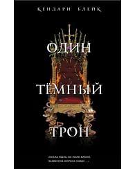 Один темный трон (#2). Артикул: 44799 Эксмо Блейк К.