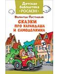 Сказки про Карандаша и Самоделкина (ДБ РОСМЭН). Артикул: 48427 Другие издательства Постников В.Ф.