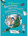 Новогодние приключения Карандаша и Самоделкина. Артикул: 68528 Другие издательства Постников В. Ф.