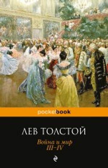 Война и мир. III-IV. Артикул: 812 Эксмо Толстой Л.Н.