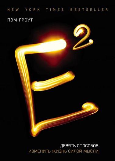 Е2. Девять способов изменить жизнь силой мысли Артикул: 83820 Эксмо Гроут, Пэм.