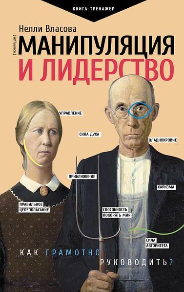Манипуляция и лидерство Артикул: 92562 АСТ Власова Н.М.