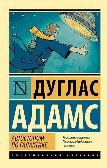 """Автостопом по Галактике. Ресторан """"У конца Вселенной"""" Артикул: 7998 АСТ Адамс Д."""