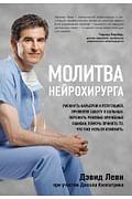 Молитва нейрохирурга Артикул: 58370 Эксмо Леви Д., Килпатрик Д