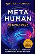 Metahuman. Метачеловек. Как открыть в себе источник бесконечных возможностей Артикул: 83824 Эксмо Чопра Д.