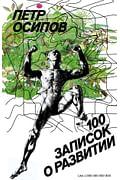 100 записок о развитии Артикул: 92817 Эксмо Осипов П.В.