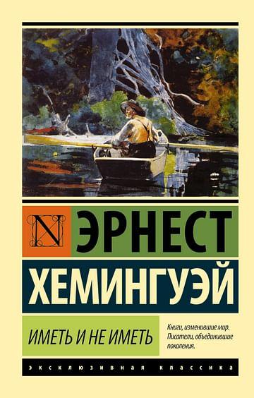 Иметь и не иметь (новый перевод) Артикул: 8043 АСТ Хемингуэй Э.