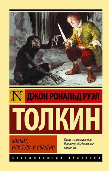 Хоббит Артикул: 8118 АСТ Толкин Д.Р.Р.