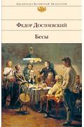 Бесы Артикул: 93498 Эксмо Достоевский Ф.М.