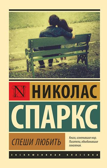 Спеши любить Артикул: 13743 АСТ Спаркс Н.
