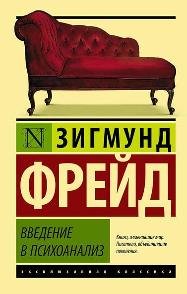 Введение в психоанализ. Артикул: 14768 АСТ Фрейд З.