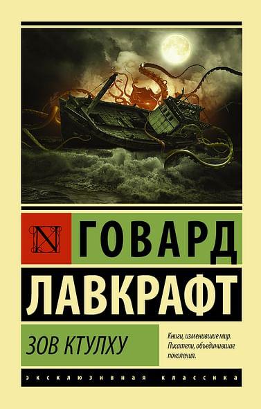 Зов Ктулху Артикул: 14769 АСТ Лавкрафт Г.
