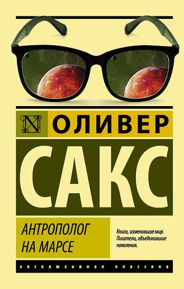Антрополог на Марсе. Артикул: 16166 АСТ Сакс О.