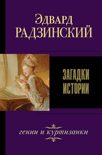 Загадки истории Артикул: 93725 АСТ Радзинский Э.С.
