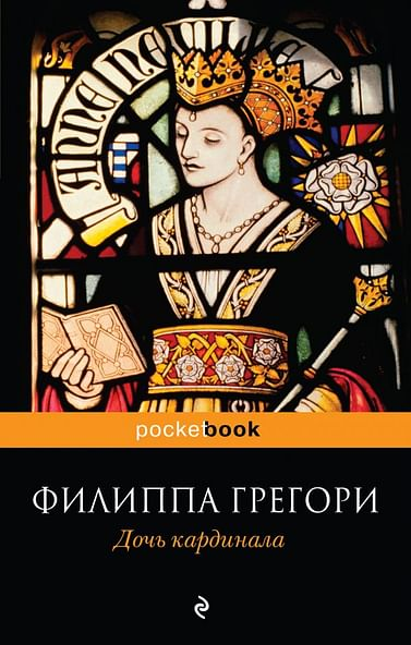 МPockBook/Дочь кардинала Артикул: 16418 Эксмо Грегори Ф.