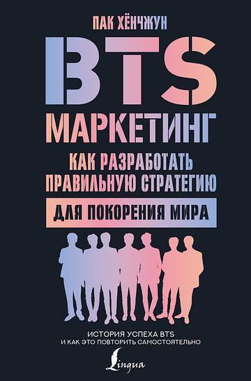 BTS-маркетинг: как разработать правильную стратегию для покорения мира Артикул: 93819 АСТ Пак Хёнчжун