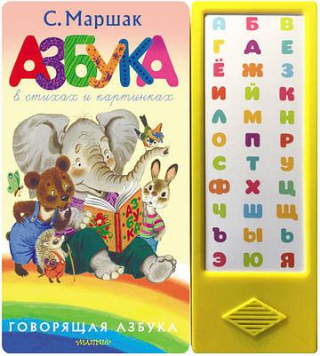 Азбука в стихах и картинках Артикул: 93838 АСТ Маршак С.Я.
