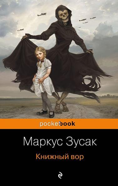 Книжный вор Артикул: 18563 Эксмо Зусак М.