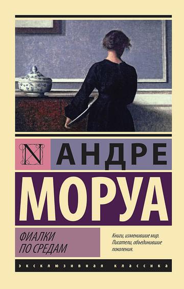 Фиалки по средам. Артикул: 19255 АСТ Моруа А.