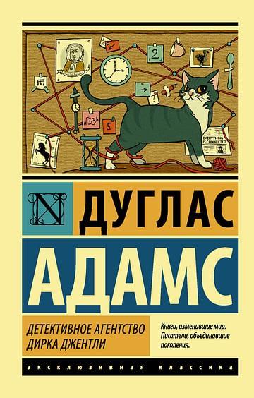 Детективное агентство Дирка Джентли Артикул: 23754 АСТ Адамс Д.