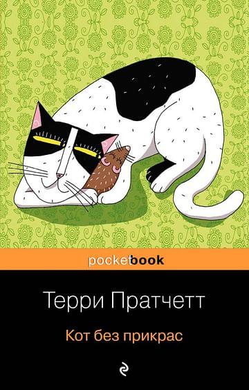 Кот без прикрас. Артикул: 24921 Эксмо Пратчетт Т.