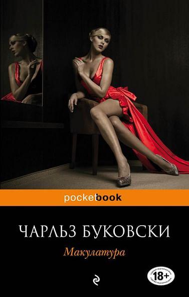 МPockBook/Макулатура. Артикул: 26073 Эксмо Буковски Ч.