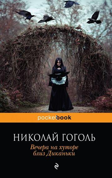 МPockBook/Вечера на хуторе близ Диканьки Артикул: 26920 Эксмо Гоголь Н.В.