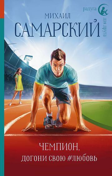 Чемпион, догони свою #любовь Артикул: 94294 АСТ Самарский М.А.