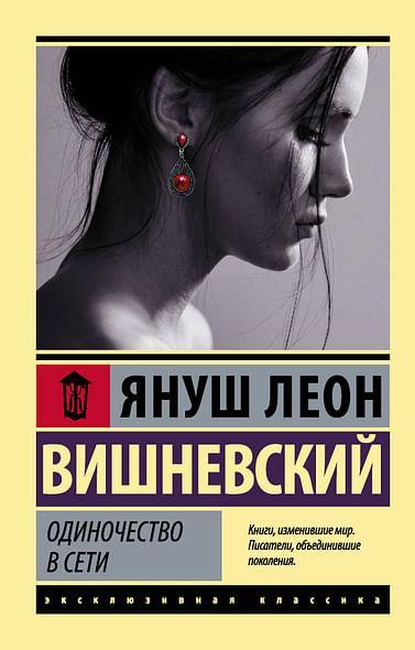 Одиночество в Сети. Артикул: 35046 АСТ Вишневский Я.Л.
