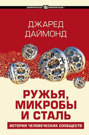 Ружья, микробы и сталь: история человеческих сообществ Артикул: 94348 АСТ Даймонд Джаред