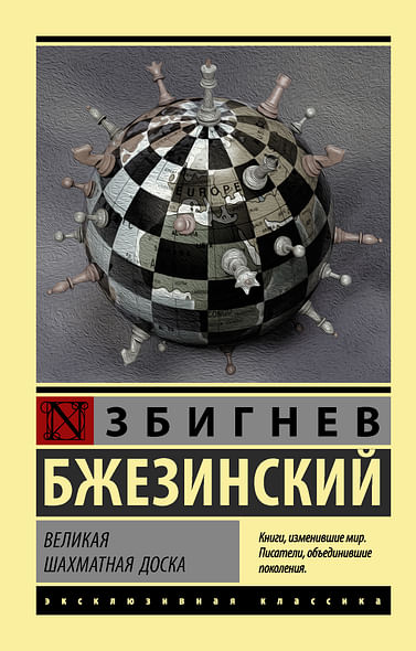 Великая шахматная доска Артикул: 35833 АСТ Бжезинский З.