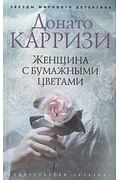 Аз.Женщина с бумажными цветами (мягк/обл.) Артикул: 82725 Азбука-Аттикус Карризи Д.