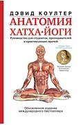 Анатомия хатха-йоги Артикул: 79307 АСТ Коултер Дэвид