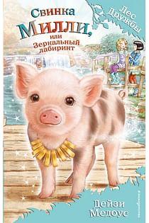 Свинка Милли, или Зеркальный лабиринт (выпуск 17) Артикул: 33489 Эксмо Медоус Д.