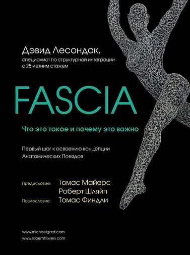 Fascia. Что это такое и почему это важно Артикул: 83002 Эксмо Лесондак Д.