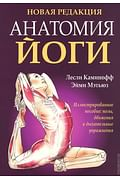 Анатомия йоги Артикул: 83106 Попурри Каминофф Л.