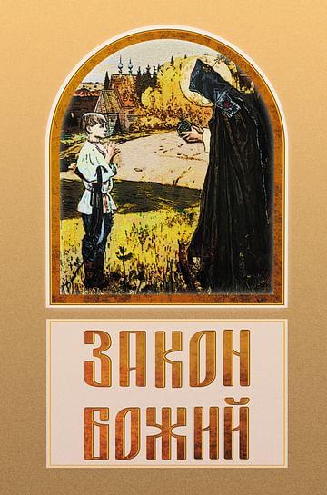 Закон Божий Артикул: 94850 АСТ Зоберн В.М.