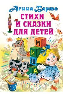 Стихи и сказки для детей Артикул: 94886 АСТ Барто А.Л.