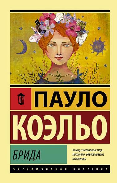 Брида Артикул: 51097 АСТ Коэльо П.