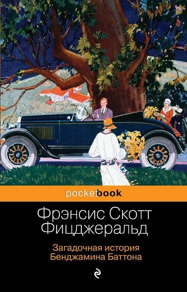 Загадочная история Бенджамина Баттона. Артикул: 58154 Эксмо Фицджеральд Ф.С.