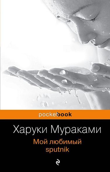 Мой любимый sputnik. Артикул: 58835 Эксмо Мураками Х.