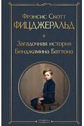 Загадочная история Бенджамина Баттона Артикул: 95605 Эксмо Фицджеральд Ф.С.