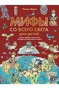 Мифы со всего света для детей Артикул: 95667 АСТ Мораес Т.